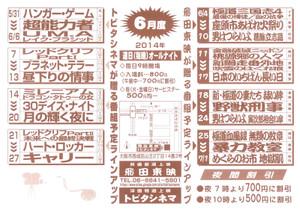 飛田東映で入場時に配布されたチラシ
