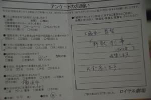 S_imgp3836