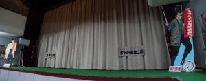 本渡第一映劇舞台