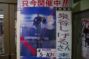 泉谷しげる氏サイン入り映画「野獣刑事」ポスター