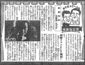 週刊少年マガジン1982年9月22日号№40